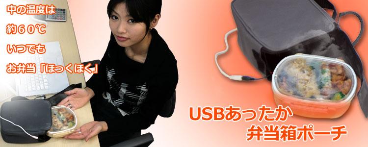 Calentá la comida por USB