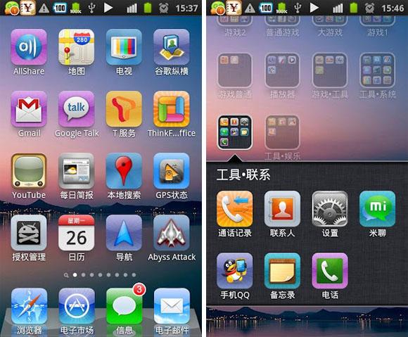 Espier launcher tema de iphone para android taringa for Temas anime para android