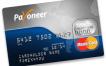 Payoneer: Recibe pagos online y retira el dinero en cualquier cajero del mundo
